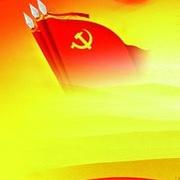《不忘初心 继续前进,新时代 我们一起出发!》致十九大党代会胜利闭幕-喜马拉雅fm