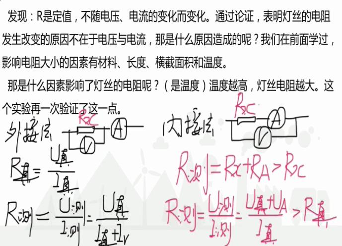 09 初三物理难点 重点:伏安法则电阻实验