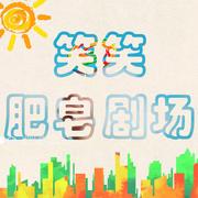 《笑笑肥皂剧场》10月19日 精选-喜马拉雅fm