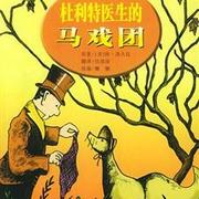 杜利特医生的马戏团05-04-F(布洛塞姆先生的神秘失踪)-喜马拉雅fm