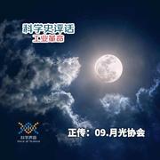 工业革命—正传:09.月光协会-喜马拉雅fm