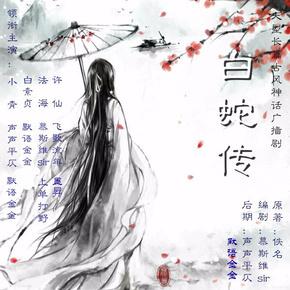 大型古风浪漫神话剧-白蛇传