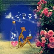 【直播回听】心灵茶舍,同是天涯沦落人。-喜马拉雅fm