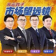 风云财富讲习所20170829-喜马拉雅fm