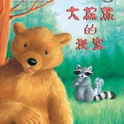 027 大棕熊的秘密 一个新生命到来的喜悦和感动-喜马拉雅fm