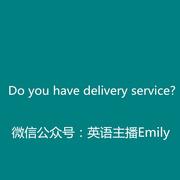 【和Emily一起练口语】Do you have delivery service?-喜马拉雅fm