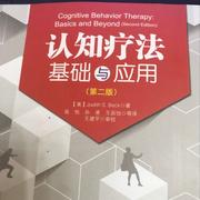 《认知疗法:基础与应用》(第二版)001 译者序-喜马拉雅fm