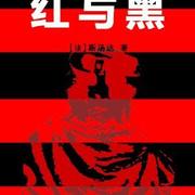 红与黑 第十六章-喜马拉雅fm