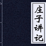 逍遥游2-喜马拉雅fm