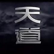 【天道】叶晓明和冯世杰蓄谋与丁元英套近 (19)-喜马拉雅fm