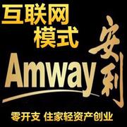 424《深度解析安利的奖金制度的魅力》烨磊FC WX18289783007-喜马拉雅fm