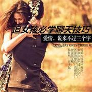 第一百二十七期:恋爱中女人心里到底想什么? QQ:1749318987入群答案:子枫推荐-喜马拉雅fm