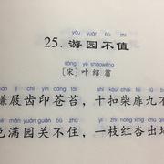 千家诗-25-游园不值(宋)叶绍翁-喜马拉雅fm