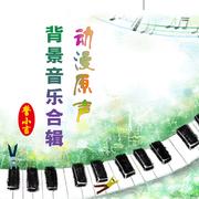 【动漫】圣斗士星矢-喜马拉雅fm