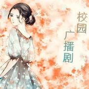 【杏苑之声】校园广播剧01 10.17-喜马拉雅fm
