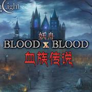 bloodxblood血族传说 第42滴血-喜马拉雅fm