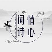 问佛——仓央嘉措-喜马拉雅fm
