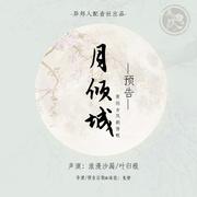【剧情歌】-月倾城-<预告>-喜马拉雅fm