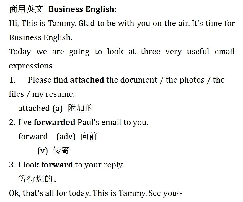 【商用英文07】三个常见的英文邮件用语图片