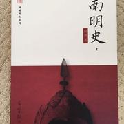 顾诚版南明史第四讲:山海关大战-喜马拉雅fm