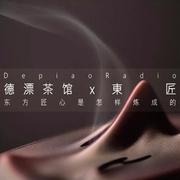 德漂茶馆 x 東匠 | 东方匠心是怎样炼成的-喜马拉雅fm