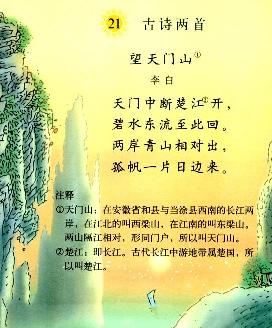 望天门山--李白(唐诗300首)