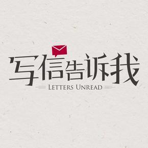写信告诉我:戚薇对话吴宇森-喜马拉雅fm