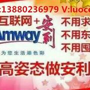 Amway互联网<<雅姿安瓶的功效>>老师微信luocen182-喜马拉雅fm