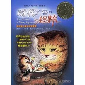 怀特坚持要威廉斯为他的作品《精灵鼠小弟》绘图,而这本书,也使得他