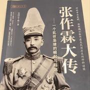 张作霖大传50-喜马拉雅fm