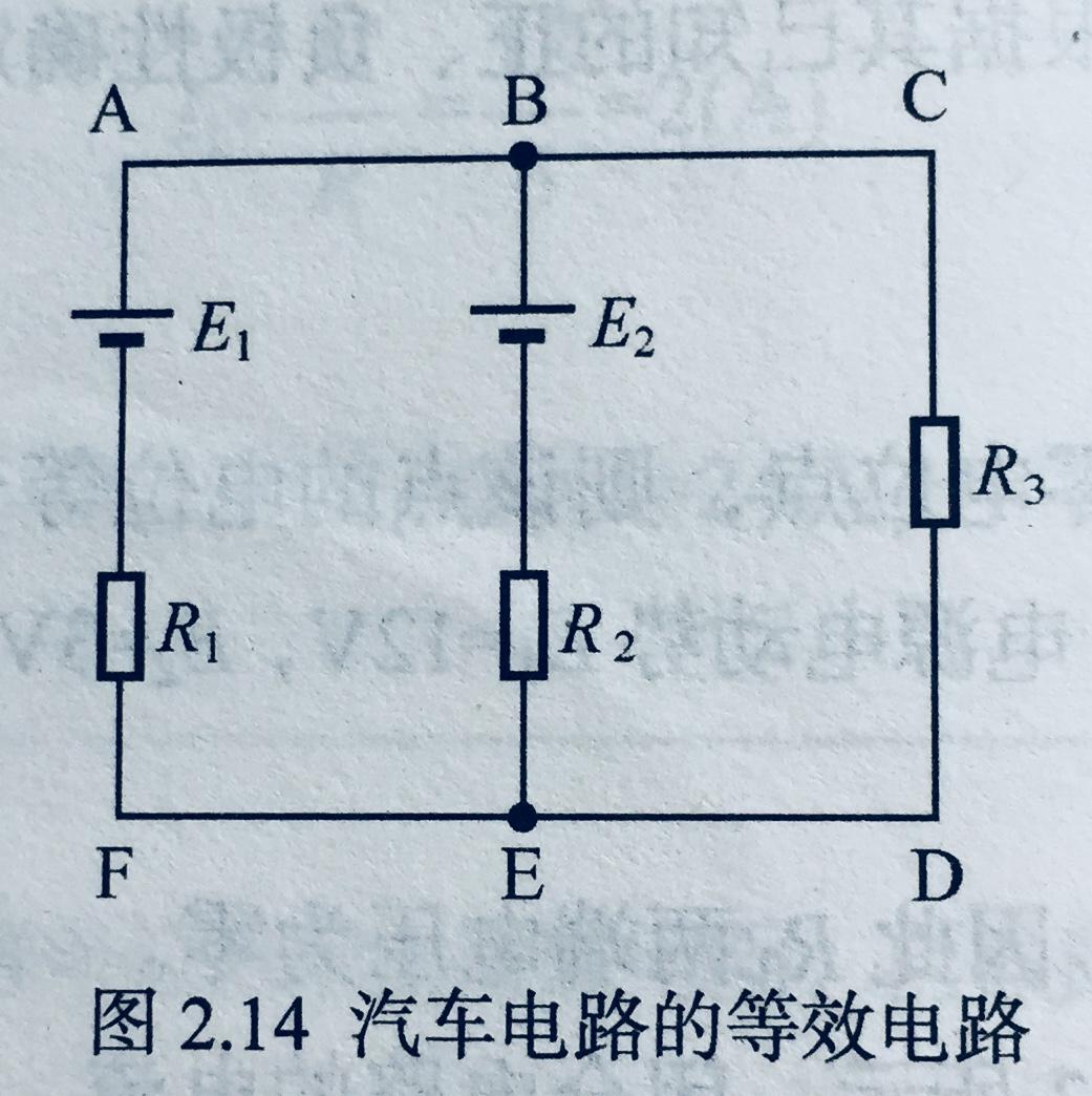 节点:节点是3 条或3 条以上支路的交点.