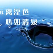 戒邪淫有声书09-喜马拉雅fm