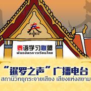 (58)20171122第五十八期:今晚一起侃,泰国有趣的风俗习惯-喜马拉雅fm