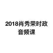 肖秀荣时政音频课第七次-喜马拉雅fm