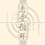【民乐合奏】《恋爱循环》HIDII国乐团-喜马拉雅fm