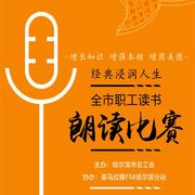 哈尔滨市水政监察局 李朋《送东阳马生序》(节选)-喜马拉雅fm