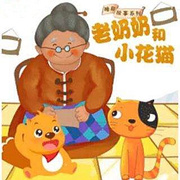 《老奶奶和小花猫》-喜马拉雅fm