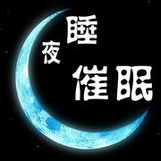 《轻催眠-失眠治愈系》秋【静心减压+放空身心=睡前放松催眠】深度睡眠舒缓音乐催眠曲-喜马拉雅fm