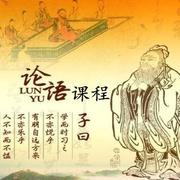13、信近于义言可复也《论语实习》阳光儒家书院子龙-喜马拉雅fm