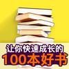 让你快速成长的100本好书