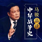 1.鸣条之战(上):中华战争史的开篇之战-喜马拉雅fm