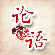 学习传统文化为什么要从论语开始-喜马拉雅fm