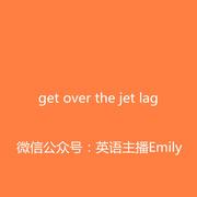 【和Emily一起练口语】Get over the jet lag!-喜马拉雅fm