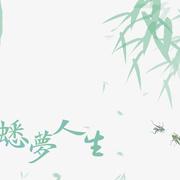 网游之来怼我ED蟋梦人生-完整版-喜马拉雅fm