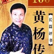 张少佐_黄杨传 (100)-喜马拉雅fm