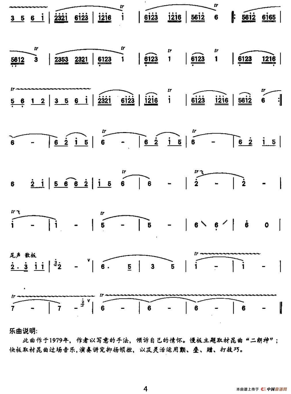 笛子曲|赵松庭笛子演奏《幽兰逢春》【珍藏版】