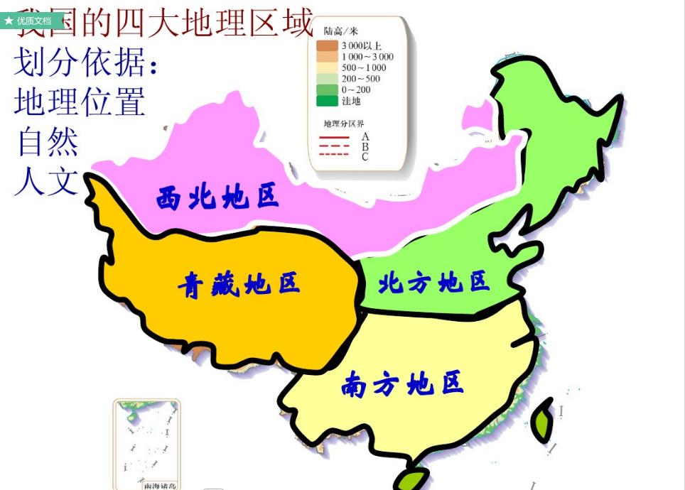 亚洲地理分区_二,四大地理分区