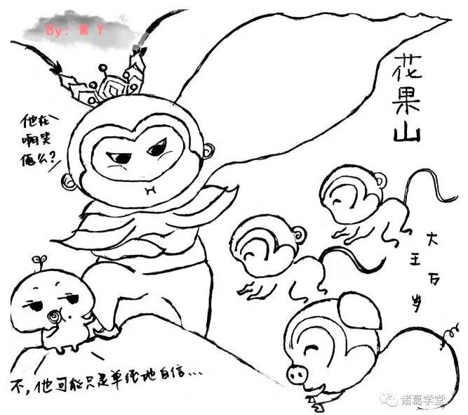 3.猪八戒是怎么劝服孙悟空回来捉妖的?图片