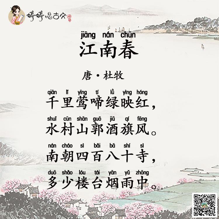 26 婷婷唱古文-唐-杜牧-江南春