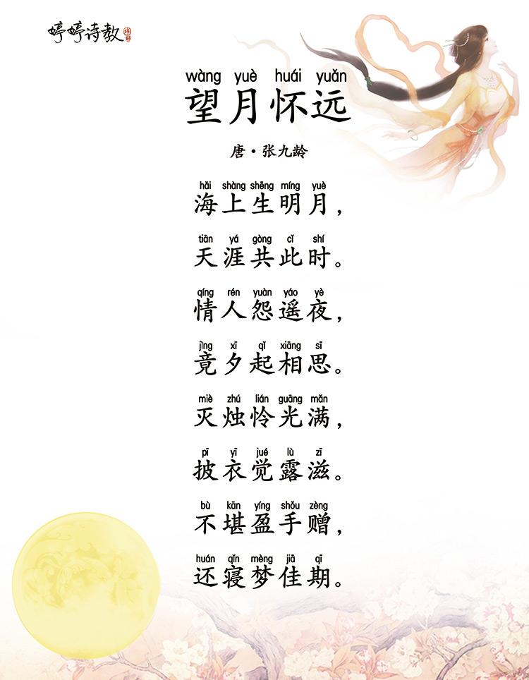 43 婷婷唱古文-唐-张九龄-望月怀远